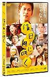 陰日向に咲く 通常版[DVD]