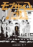 モブサイコ100 (8) (裏少年サンデーコミックス)