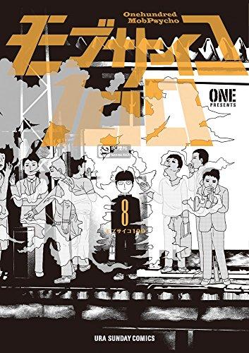 モブサイコ100 (8) (裏少年サンデーコミックス)の詳細を見る