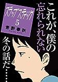 スラップスティック(5) (ビッグコミックス)