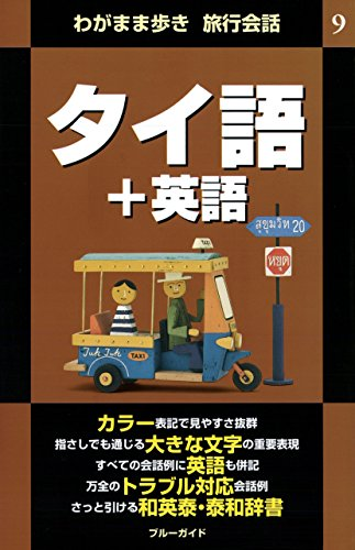 わがまま歩き旅行会話9 タイ語+英語 (ブルーガイド)