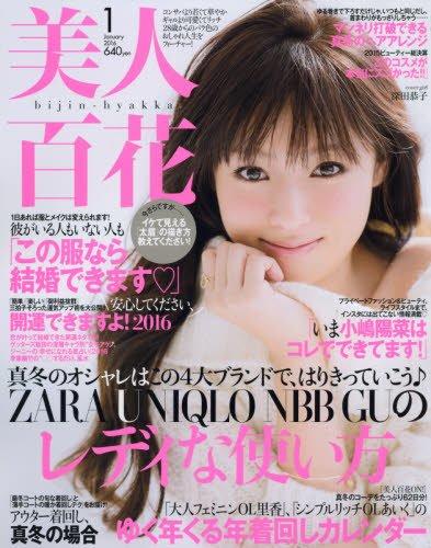 美人百花(びじんひゃっか) 2016年 01 月号 [雑誌]