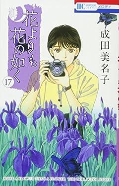 花よりも花の如くの最新刊
