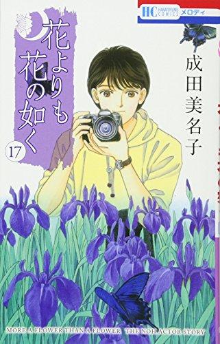 花よりも花の如く 17 (花とゆめCOMICS)