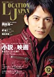 LOCATION JAPAN (ロケーション ジャパン) 2010年 12月号 [雑誌]