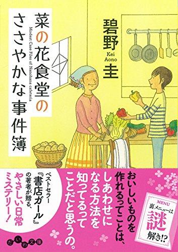菜の花食堂のささやかな事件簿 (だいわ文庫)の詳細を見る