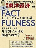 週刊東洋経済 2019年4/6号 [雑誌](FACTFULNESS 日本版 ~なぜ賢い人ほど間違うのか?~)