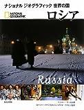 ロシア (ナショナルジオグラフィック世界の国)