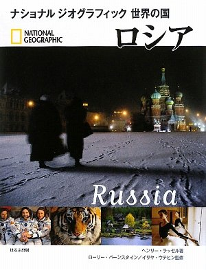 ロシア (ナショナルジオグラフィック世界の国)の詳細を見る