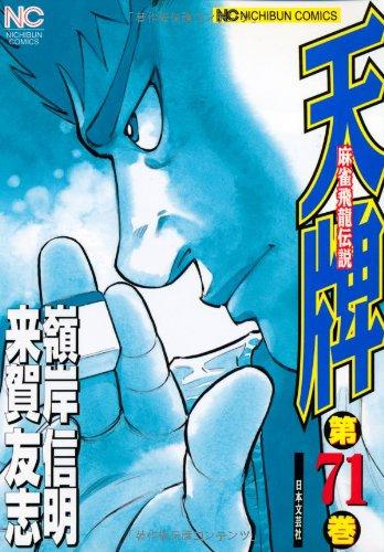 天牌(71) (ニチブンコミックス)