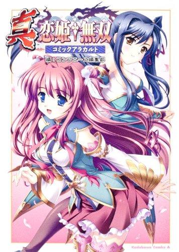 真・恋姫(たんけんふ)無双 コミックアラカルト (角川コミックス・エース 179-10)の詳細を見る