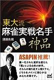 東大流 麻雀実戦名手 ‐神品‐ (マイナビ麻雀BOOKS)