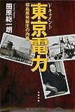 ドキュメント東京電力 福島原発誕生の内幕 (文春文庫)の画像