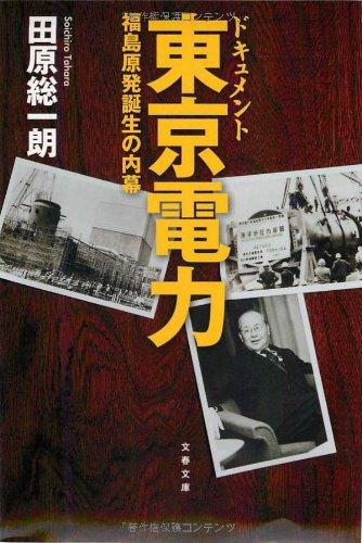 ドキュメント東京電力 福島原発誕生の内幕 (文春文庫)の詳細を見る