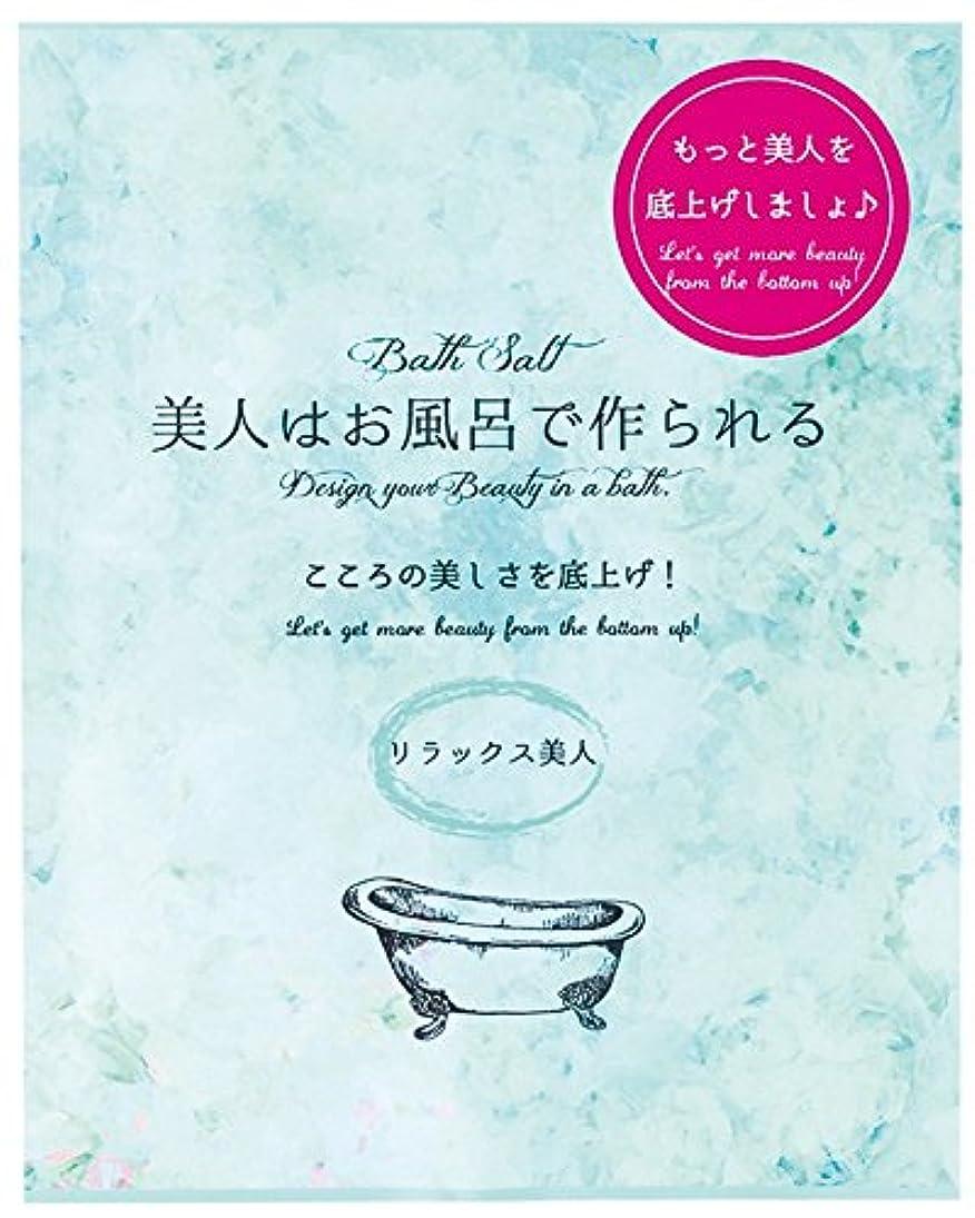 モザイクアプトシャークノルコーポレーション 入浴剤 セット 美人はお風呂で作られる バスソルト 55g 10包 乳白色 リラックス美人 OB-BZN-1-4