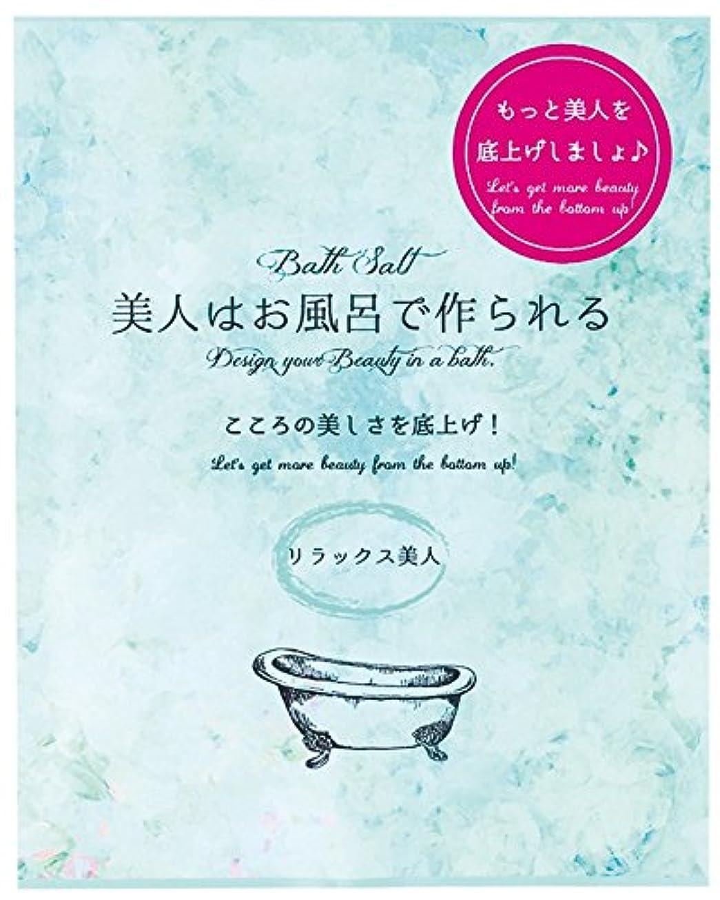 暗殺者ダンス噛むノルコーポレーション 入浴剤 セット 美人はお風呂で作られる バスソルト 55g 10包 乳白色 リラックス美人 OB-BZN-1-4