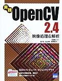 実践OpenCV 2.4―映像処理&解析