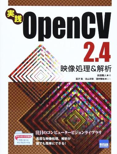 実践OpenCV 2.4―映像処理&解析の詳細を見る