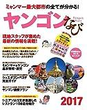 ヤンゴンなび(ミャンマー)ガイドブック2017年度版