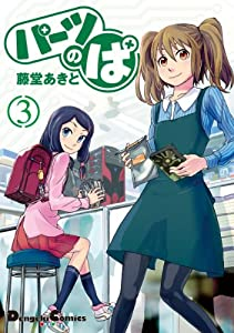 パーツのぱ(3) (電撃コミックスEX)