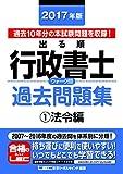 2017年版出る順行政書士 ウォーク問過去問題集 1 法令編