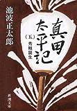 真田太平記(五)秀頼誕生(新潮文庫)