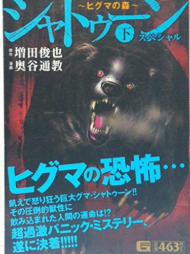シャトゥーン~ヒグマの森~スペシャル 下 (Gコミックス)