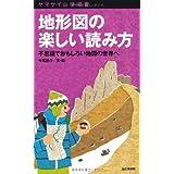 地形図の楽しい読み方 不思議でおもしろい地図の世界へ (ヤマケイ山学選書)