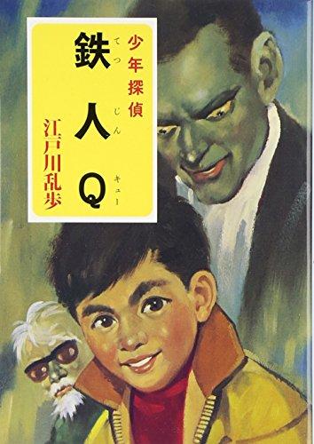 ([え]2-21)鉄人Q 江戸川乱歩・少年探偵21 (ポプラ文庫)
