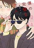 僕の完璧な恋人 (ディアプラス・コミックス)