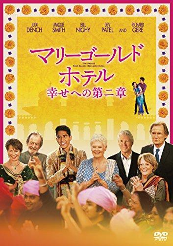 マリーゴールド・ホテル 幸せへの第二章 [DVD]の詳細を見る