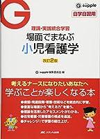 改訂2版 場面でまなぶ小児看護学 (G supple(ジーサプリ))