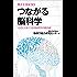 つながる脳科学 「心のしくみ」に迫る脳研究の最前線 (ブルーバックス)
