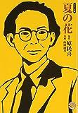 夏の花 (ホーム社 MANGA BUNGOシリーズ) (ホーム社漫画文庫)