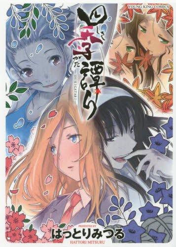 四季譚り (コミック(ヤングキングコミックス))の詳細を見る