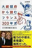大統領府から読むフランス300年史 エリゼ宮の権力亡者たち (祥伝社黄金文庫)