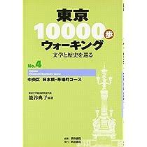 東京10000歩ウォーキング〈No.4〉中央区 日本橋・茅場町コース― 文学と歴史を巡る