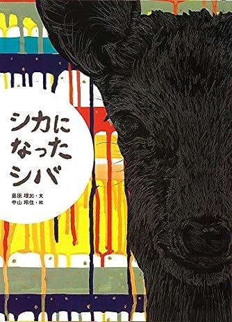 シカになったシバ (ポプラ社の絵本)