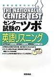 センター試験のツボ 英語リスニング