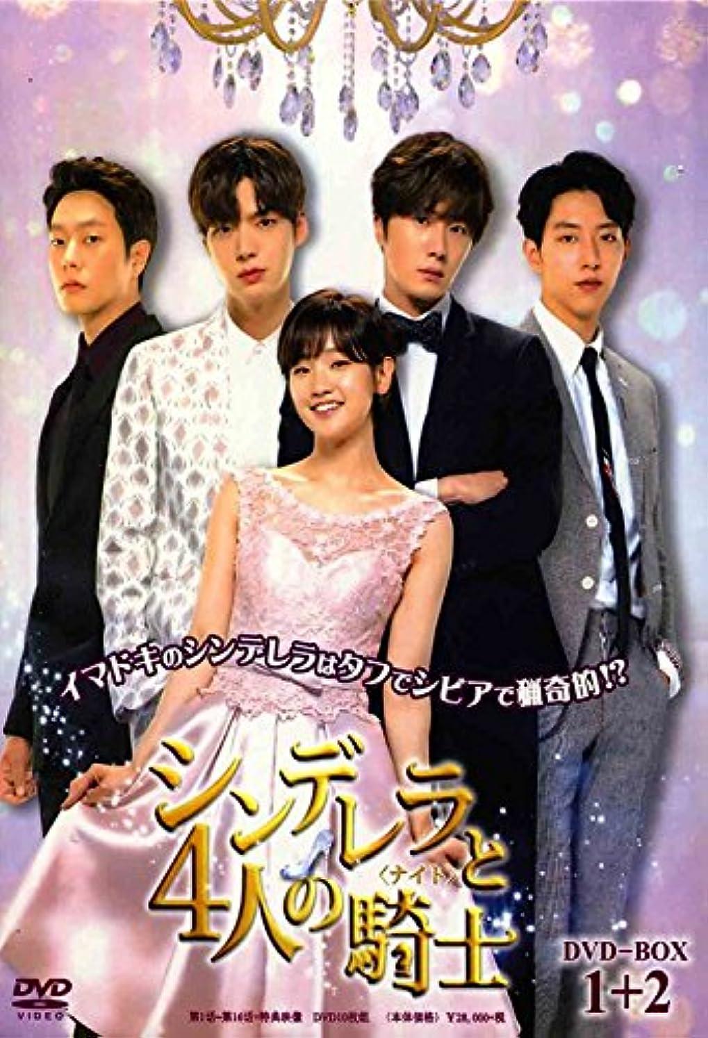 巨大作物サイトシンデレラと4人の騎士(ナイト)DVD-BOX1+2 10枚組 韓国語発音/日本語字幕