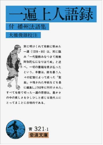一遍上人語録 (岩波文庫 青 321-1)