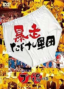 暴走たけし軍団 ブと湯の巻 [DVD]