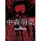 中森明菜 in 夜のヒットスタジオ(BOXセット)[DVD]