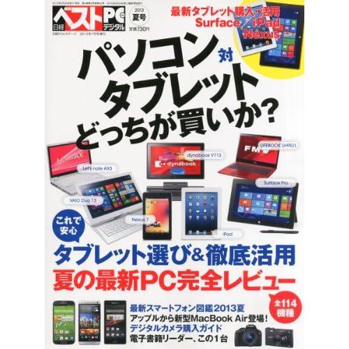 日経ベストPC+デジタル 2013夏号 2013年 07月号 [雑誌]
