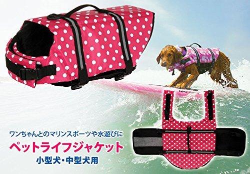 ペット用ライフジャケット 小型から中型 犬 など 安心 安全...