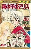 鏡の中のアリス / 槇村 さとる のシリーズ情報を見る