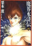 魔界水滸伝〈11〉 (角川文庫)