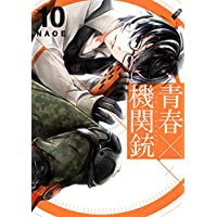 青春×機関銃 10巻 (デジタル版Gファンタジーコミックス)