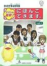 DVDで学ぶ日本語 エリンが挑戦!にほんごできます。〈vol.1〉