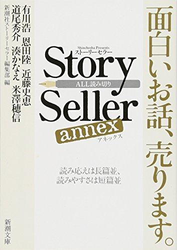 Story Seller annex (新潮文庫)の詳細を見る